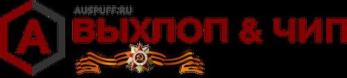 Auspuff.ru